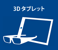 3D タブレット